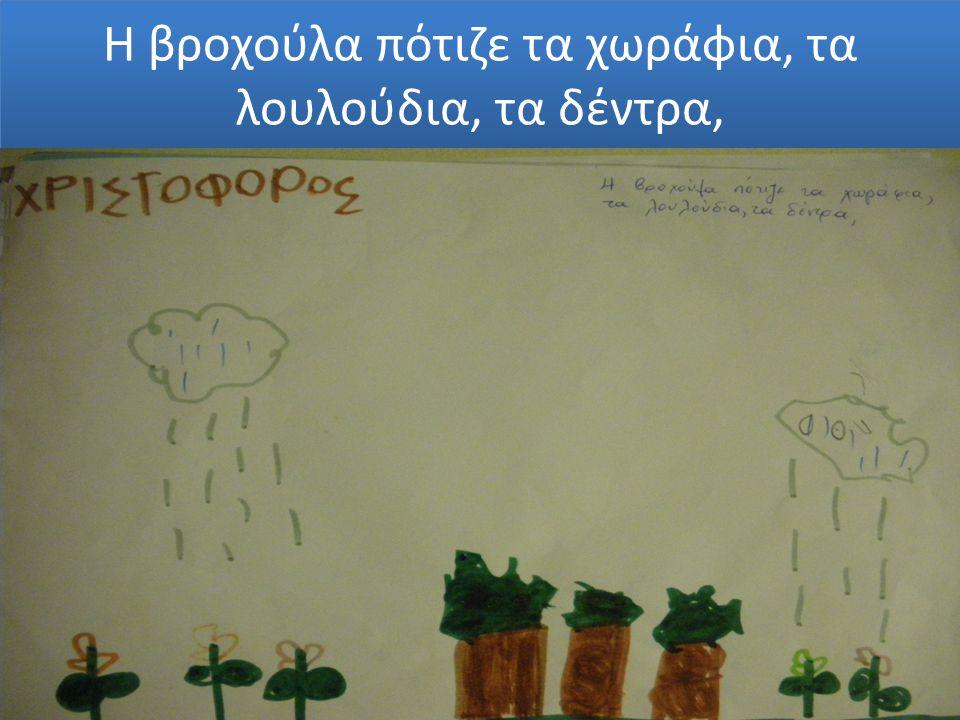 Η βροχούλα πότιζε τα χωράφια, τα λουλούδια, τα δέντρα,