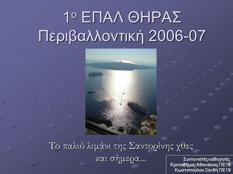 1ο ΕΠΑΛ ΘΗΡΑΣ Περιβαλλοντική 2006-07