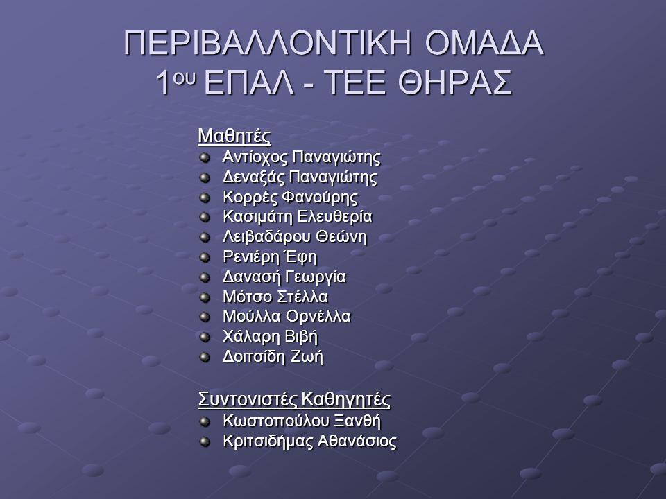 ΠΕΡΙΒΑΛΛΟΝΤΙΚΗ ΟΜΑΔΑ 1ου ΕΠΑΛ - ΤΕΕ ΘΗΡΑΣ
