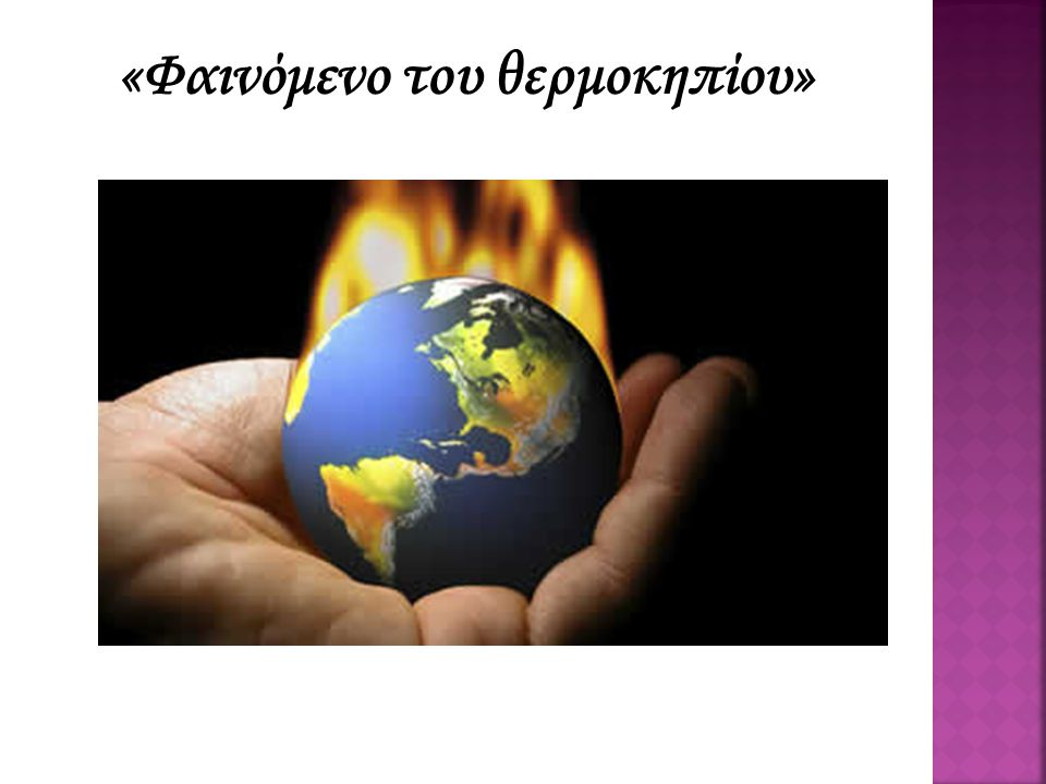 «Φαινόμενο του θερμοκηπίου»