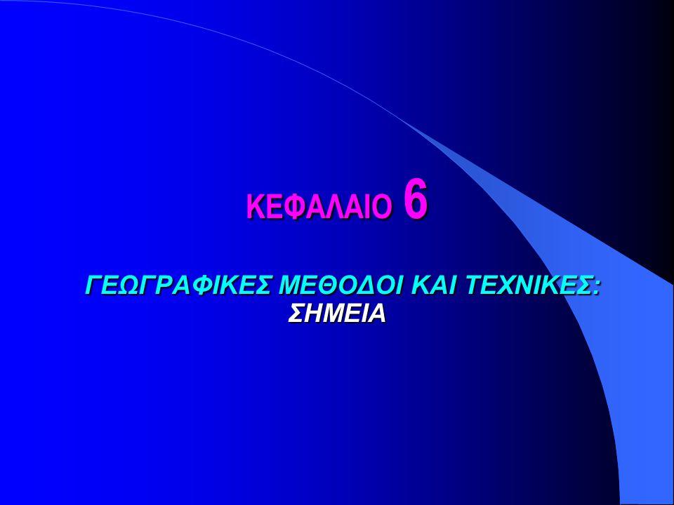 ΚΕΦΑΛΑΙΟ 6 ΓΕΩΓΡΑΦΙΚΕΣ ΜΕΘΟΔΟΙ ΚΑΙ ΤΕΧΝΙΚΕΣ: ΣΗΜΕΙΑ