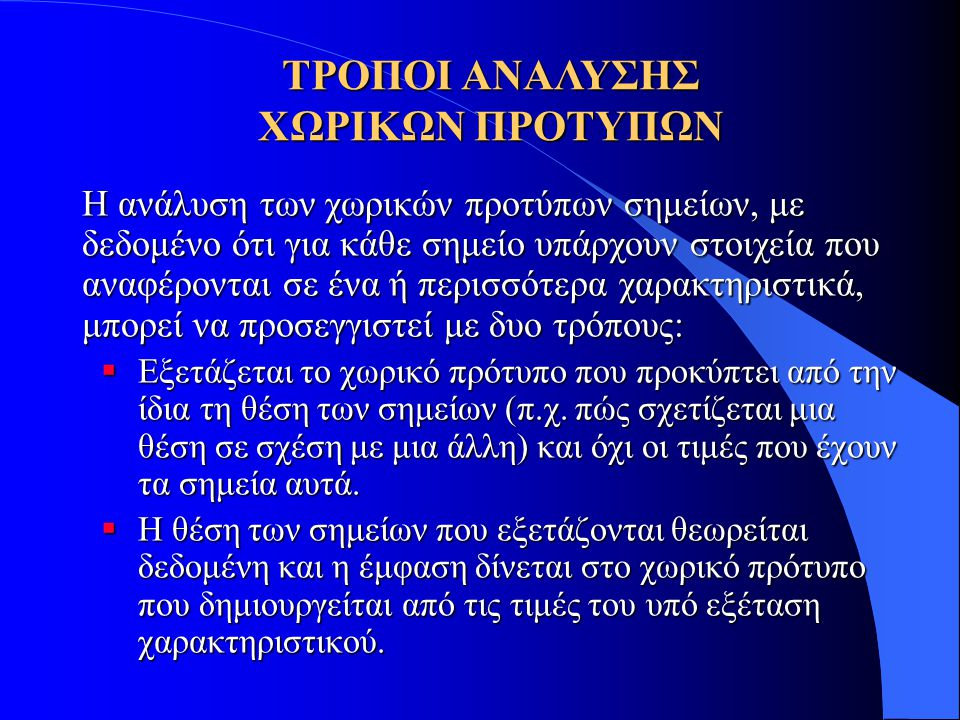 ΤΡΟΠΟΙ ΑΝΑΛΥΣΗΣ ΧΩΡΙΚΩΝ ΠΡΟΤΥΠΩΝ