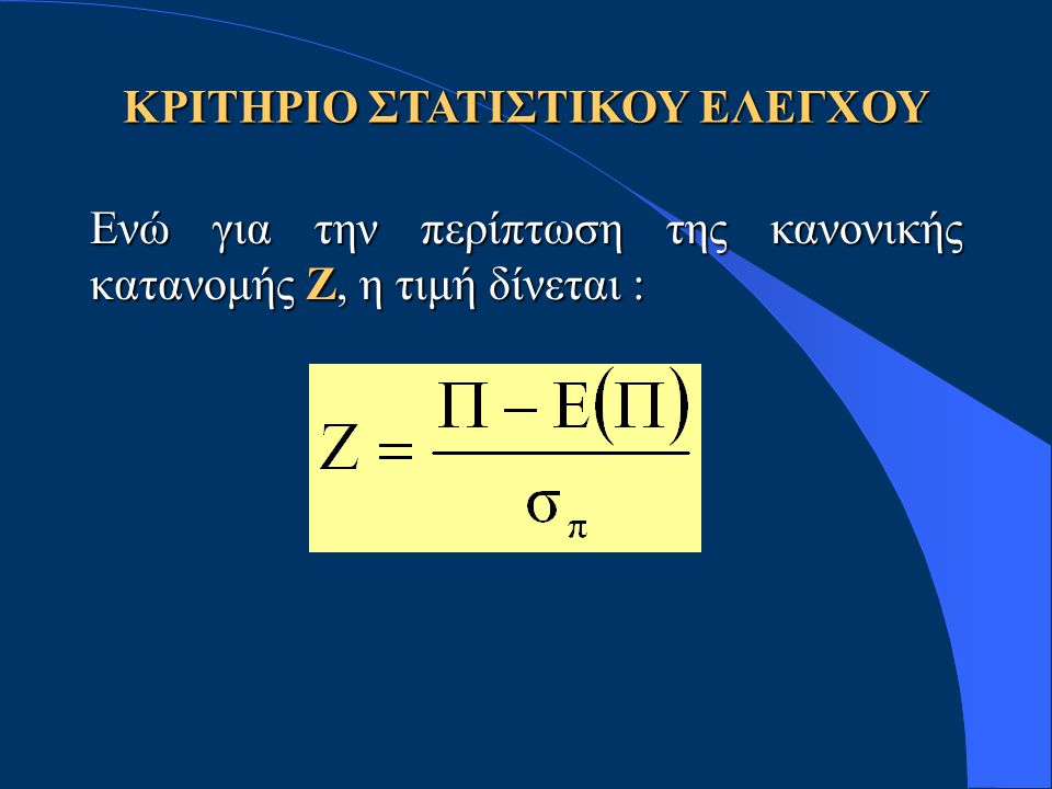 ΚΡΙΤΗΡΙΟ ΣΤΑΤΙΣΤΙΚΟΥ ΕΛΕΓΧΟΥ