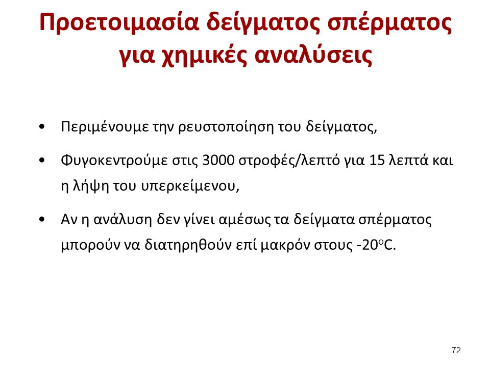 Έλεγχος σπερματοζωαρίων (1 από 2)