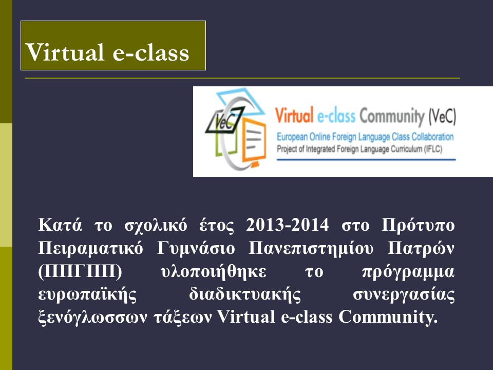 Virtual e-class