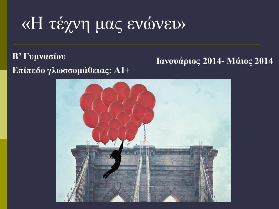 «Η τέχνη μας ενώνει» Β' Γυμνασίου Ιανουάριος 2014- Μάιος 2014