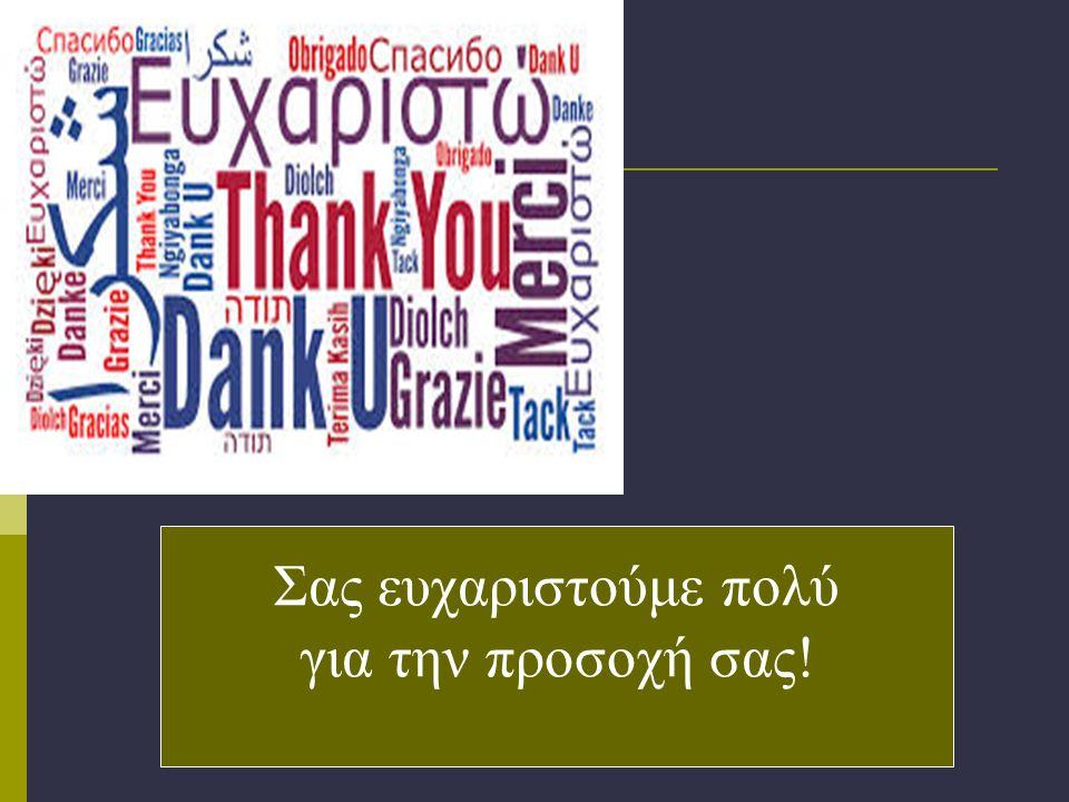 Σας ευχαριστoύμε πολύ για την προσοχή σας!