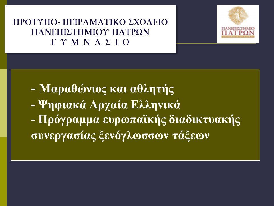 ΠΡΟΤΥΠΟ- ΠΕΙΡΑΜΑΤΙΚΟ ΣΧΟΛΕΙΟ