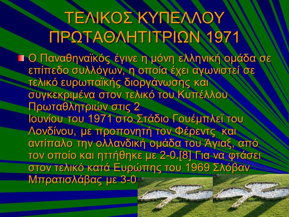 ΤΕΛΙΚΟΣ ΚΥΠΕΛΛΟΥ ΠΡΩΤΑΘΛΗΤΙΤΡΙΩΝ 1971