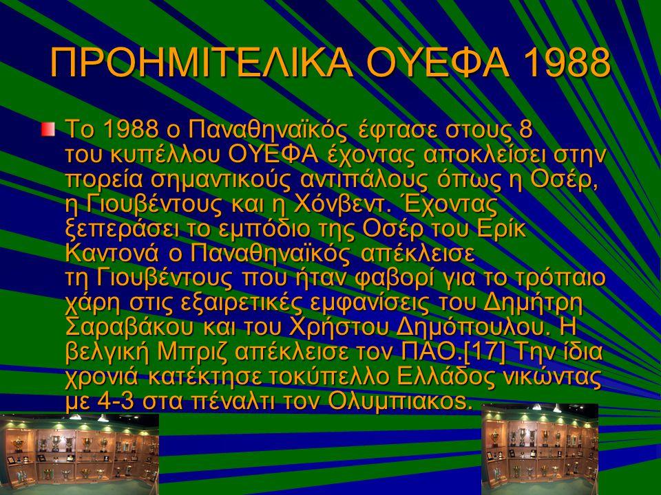 ΠΡΟΗΜΙΤΕΛΙΚΑ ΟΥΕΦΑ 1988