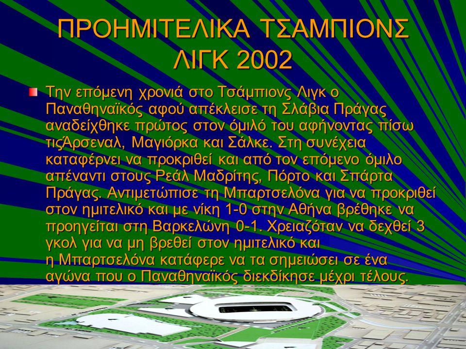 ΠΡΟΗΜΙΤΕΛΙΚΑ ΤΣΑΜΠΙΟΝΣ ΛΙΓΚ 2002