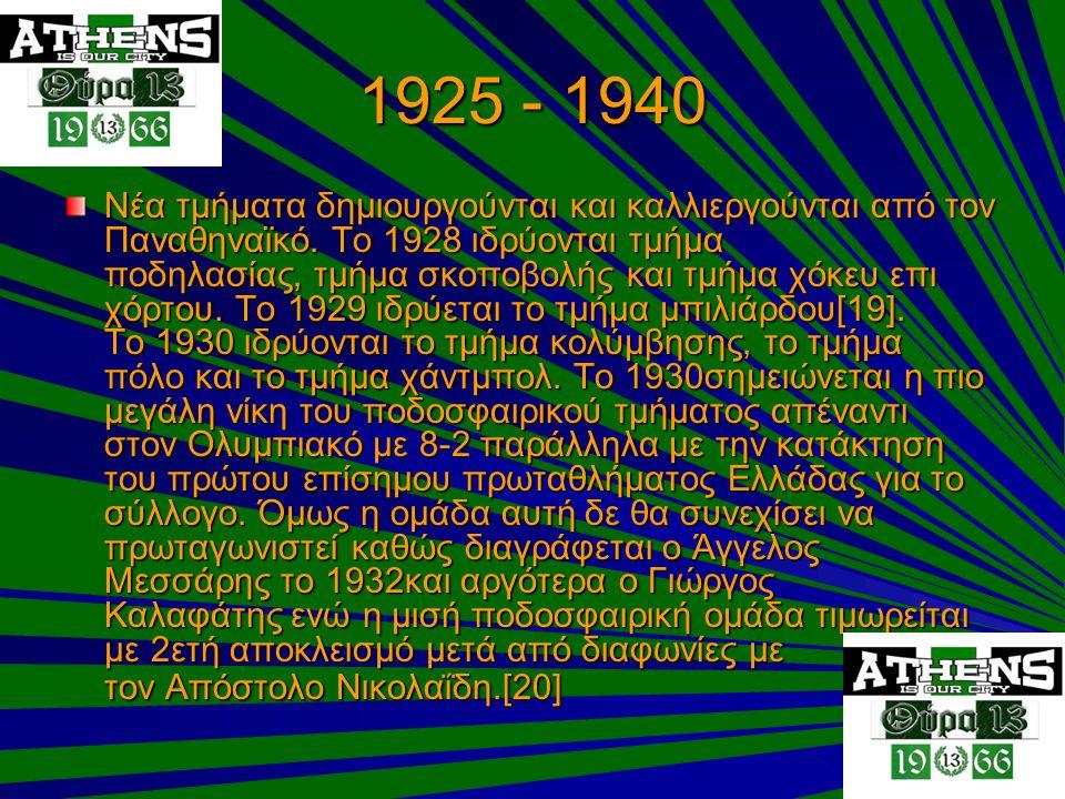 1925 - 1940