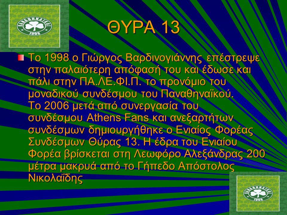 ΘΥΡΑ 13