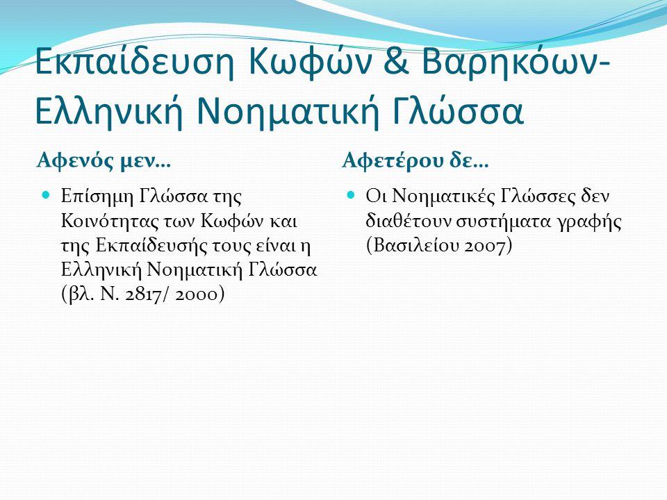 Εκπαίδευση Κωφών & Βαρηκόων- Ελληνική Νοηματική Γλώσσα