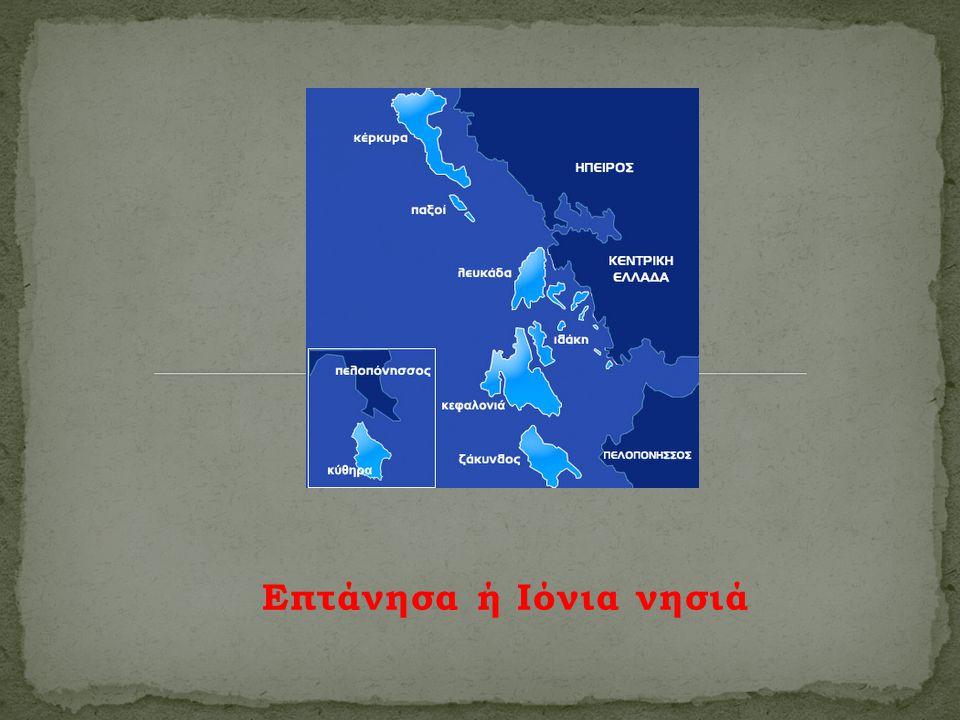 Επτάνησα ή Ιόνια νησιά