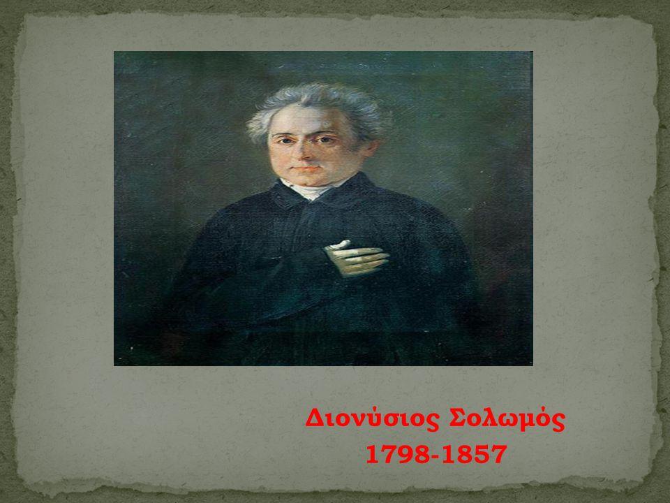 Διονύσιος Σολωμός 1798-1857