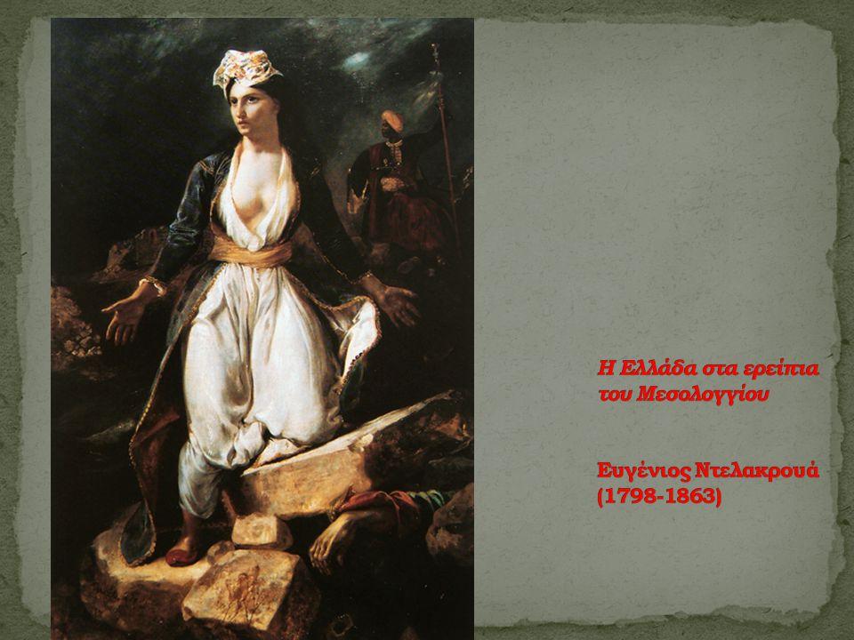 Η Ελλάδα στα ερείπια του Μεσολογγίου Ευγένιος Ντελακρουά (1798-1863)