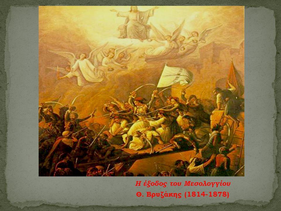 Η έξοδος του Μεσολογγίου Θ. Βρυζάκης (1814-1878)