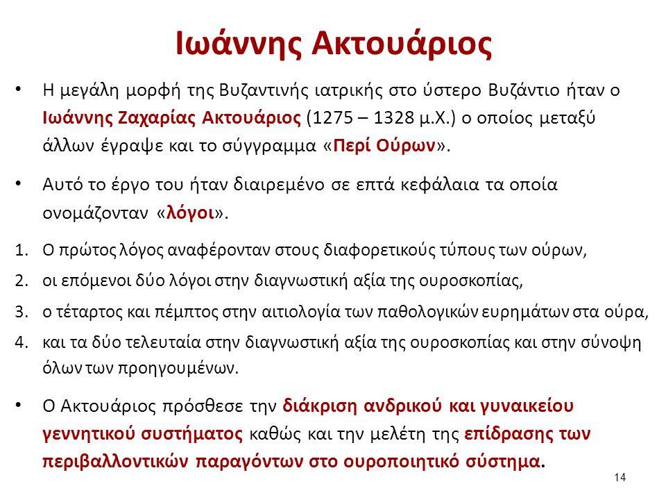 Οι γιατροί στη Βυζαντινή αγιογραφία (1 από 3)