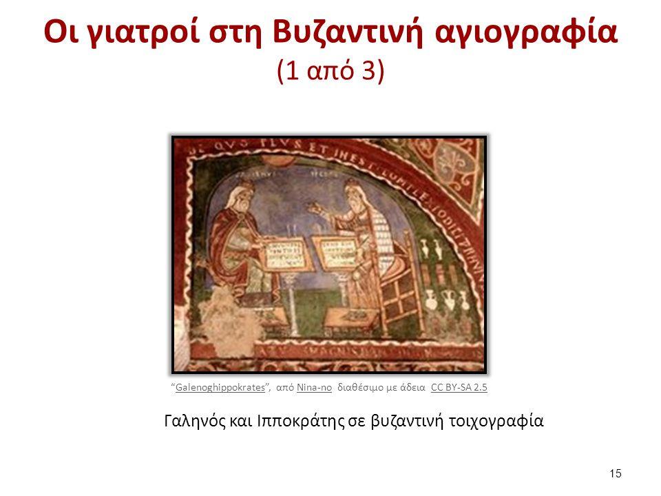 Οι γιατροί στη Βυζαντινή αγιογραφία (2 από 3)