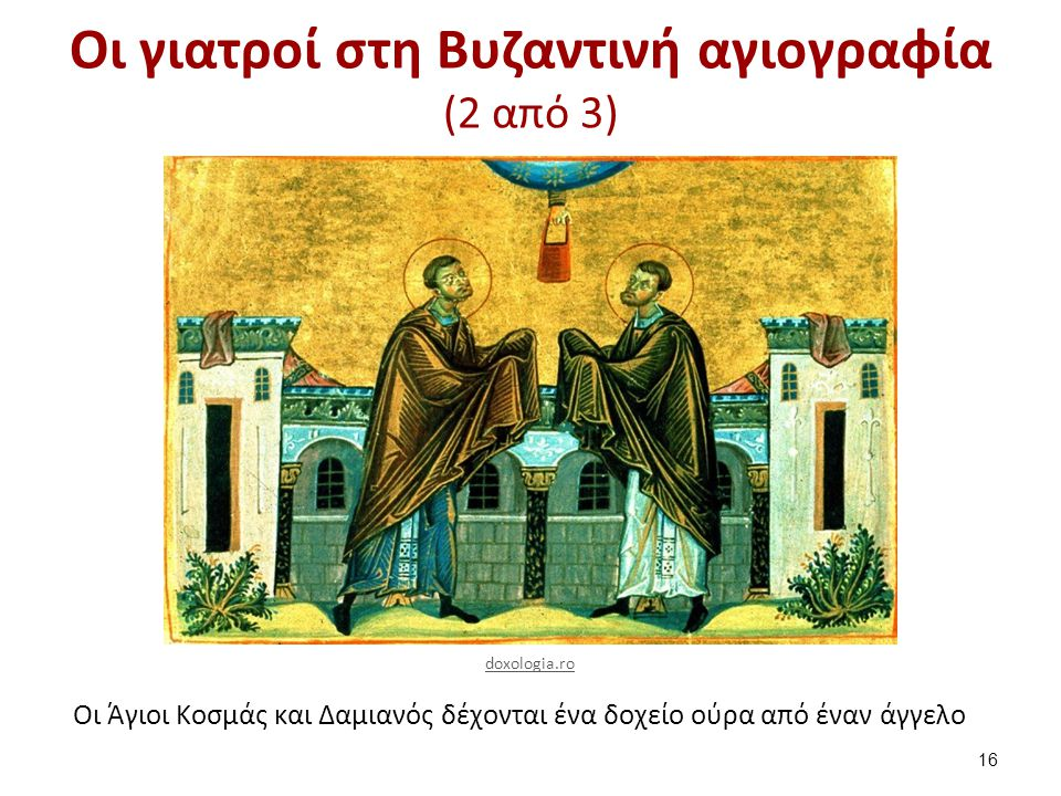 Οι γιατροί στη Βυζαντινή αγιογραφία (3 από 3)