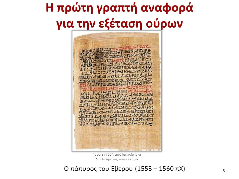 Hippocrates Light , από Mdd διαθέσιμο ως κοινό κτήμα
