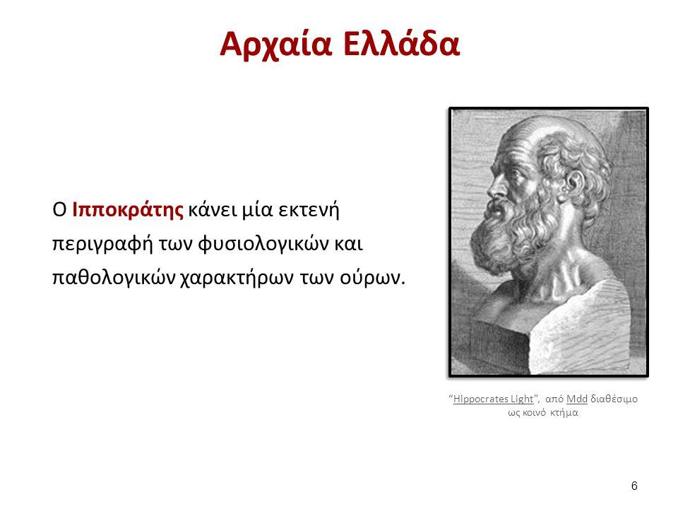 Αριστοτέλης 384-324 π.Χ.
