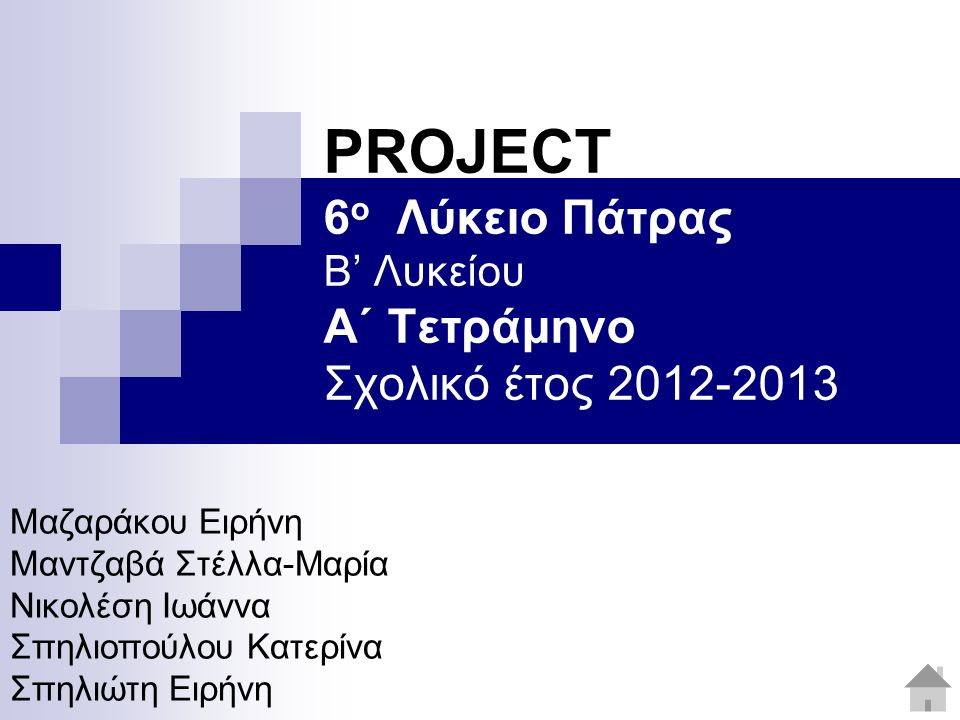 PROJECT 6ο Λύκειο Πάτρας Β' Λυκείου Α΄ Τετράμηνο Σχολικό έτος 2012-2013