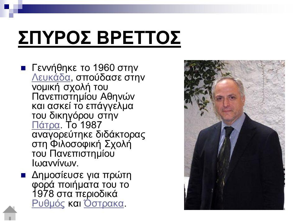 ΣΠΥΡΟΣ ΒΡΕΤΤΟΣ