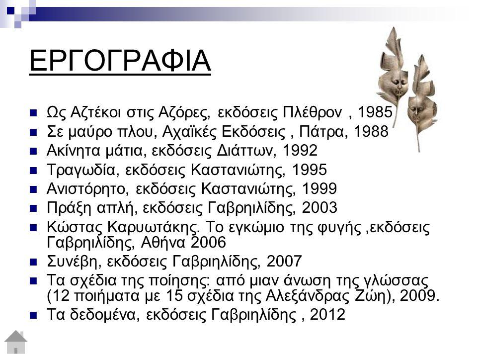 ΕΡΓΟΓΡΑΦΙΑ Ως Αζτέκοι στις Αζόρες, εκδόσεις Πλέθρον , 1985
