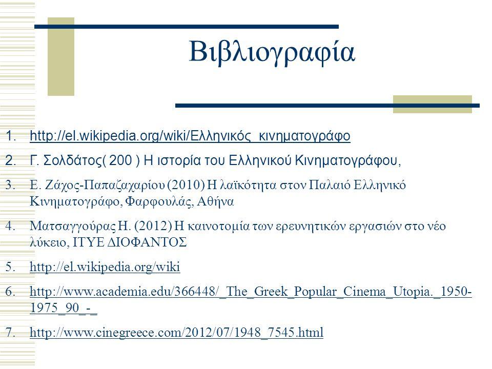 Βιβλιογραφία http://el.wikipedia.org/wiki/Ελληνικός_κινηματογράφο