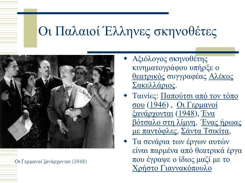 Οι Παλαιοί Έλληνες σκηνοθέτες