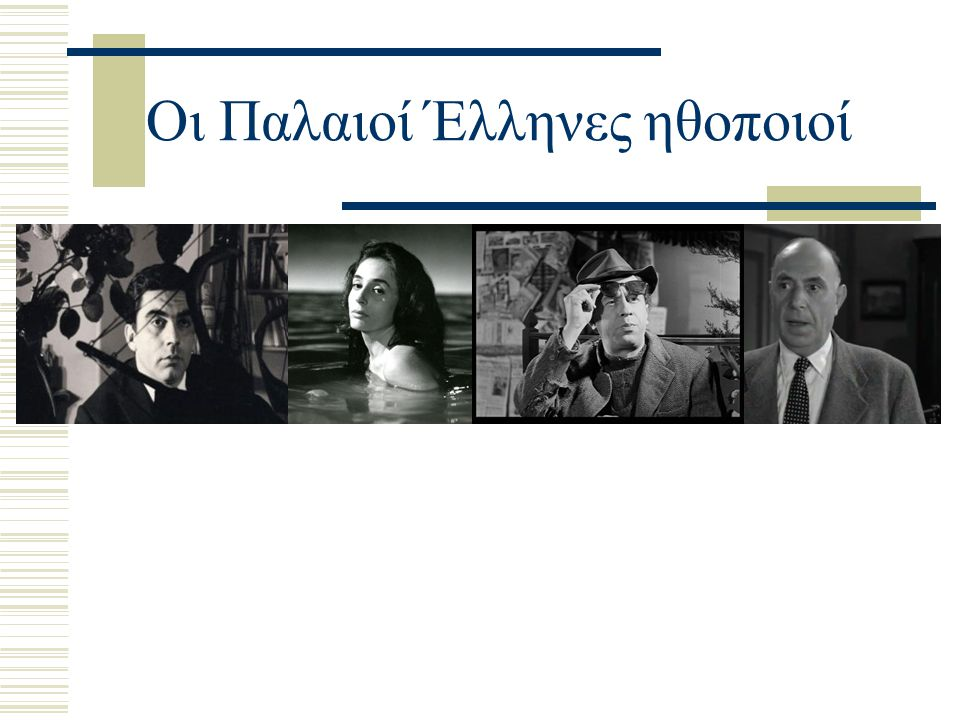 Οι Παλαιοί Έλληνες ηθοποιοί