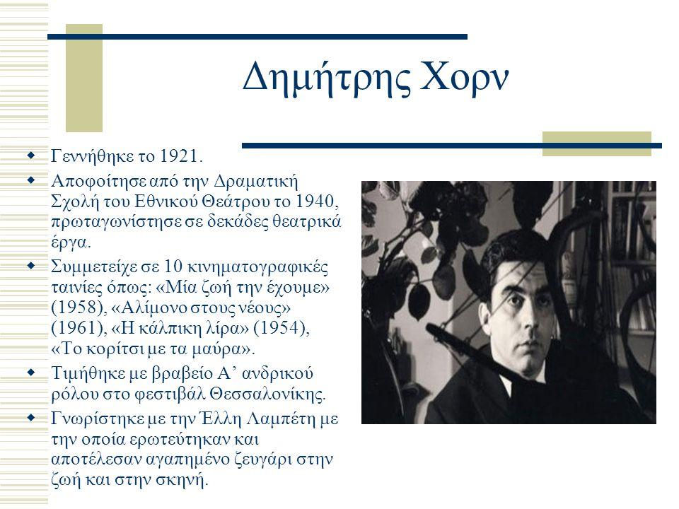 Δημήτρης Χορν Γεννήθηκε το 1921.