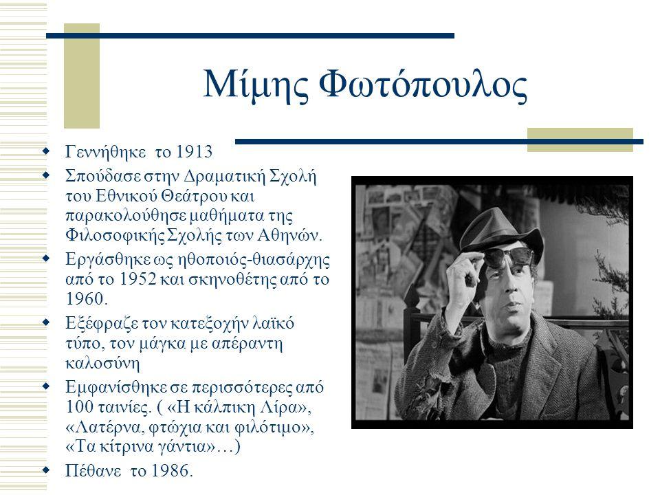 Μίμης Φωτόπουλος Γεννήθηκε το 1913