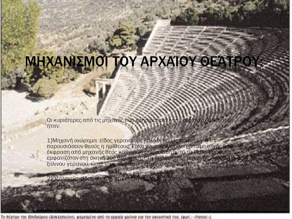 Μηχανισμοί του αρχαίου θεάτρου: