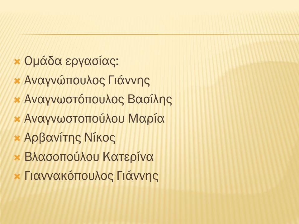 Ομάδα εργασίας: Αναγνώπουλος Γιάννης. Αναγνωστόπουλος Βασίλης. Αναγνωστοπούλου Μαρία. Αρβανίτης Νίκος.