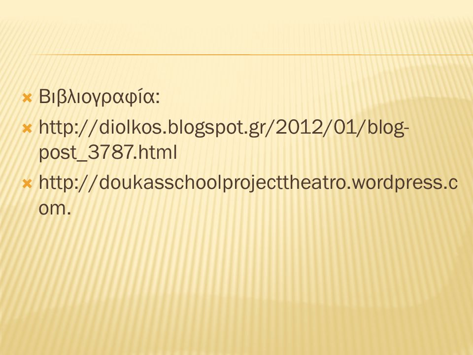 Βιβλιογραφία: http://diolkos.blogspot.gr/2012/01/blog-post_3787.html.