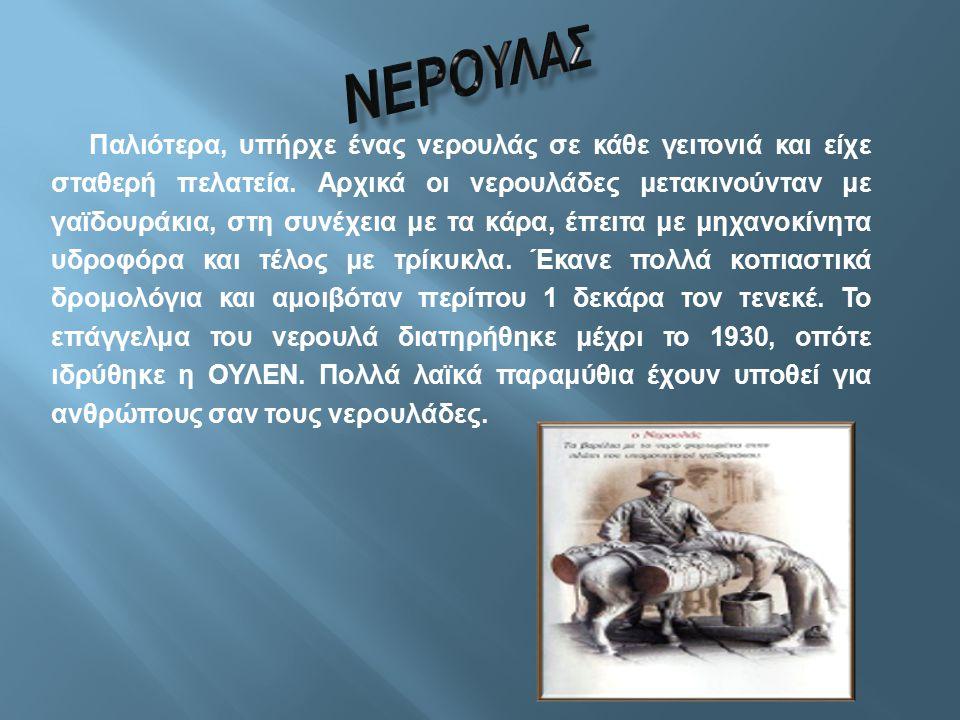 ΝερουλΑΣ