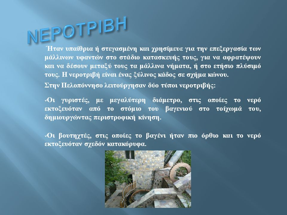 ΝΕΡΟΤΡΙΒΗ