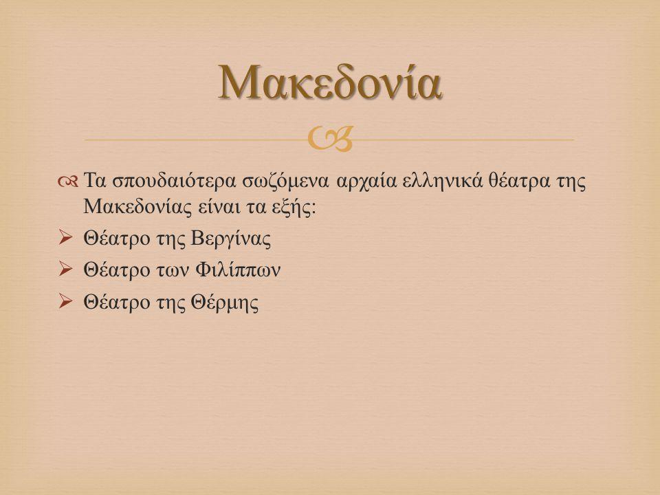 Μακεδονία Τα σπουδαιότερα σωζόμενα αρχαία ελληνικά θέατρα της Μακεδονίας είναι τα εξής: Θέατρο της Βεργίνας.