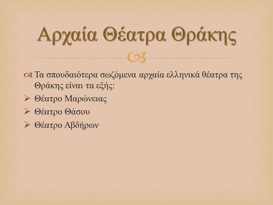 Αρχαία Θέατρα Θράκης Τα σπουδαιότερα σωζόμενα αρχαία ελληνικά θέατρα της Θράκης είναι τα εξής: Θέατρο Μαρώνειας.