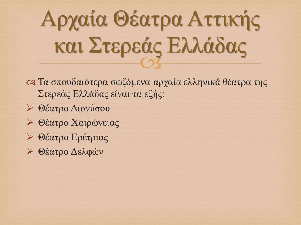 Αρχαία Θέατρα Αττικής και Στερεάς Ελλάδας
