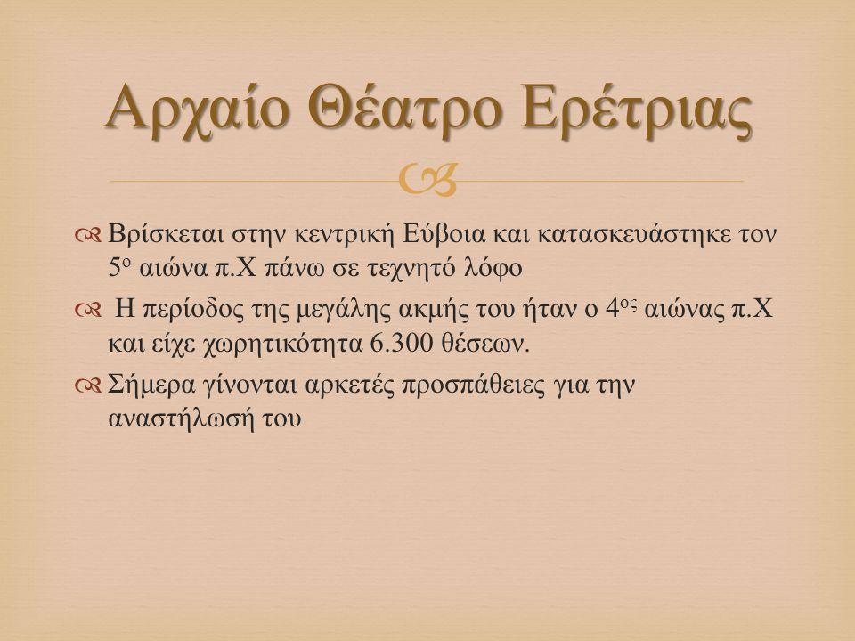 Αρχαίο Θέατρο Ερέτριας
