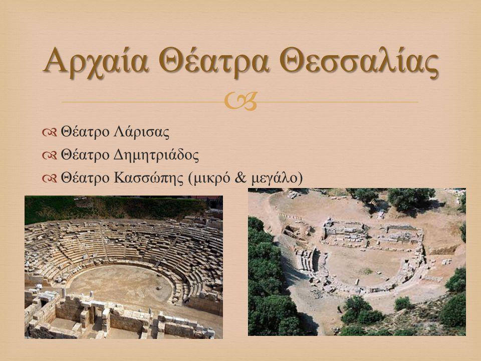 Αρχαία Θέατρα Θεσσαλίας