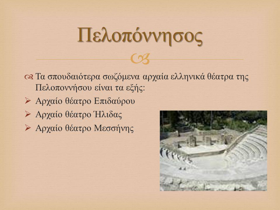 Πελοπόννησος Τα σπουδαιότερα σωζόμενα αρχαία ελληνικά θέατρα της Πελοποννήσου είναι τα εξής: Αρχαίο θέατρο Επιδαύρου.