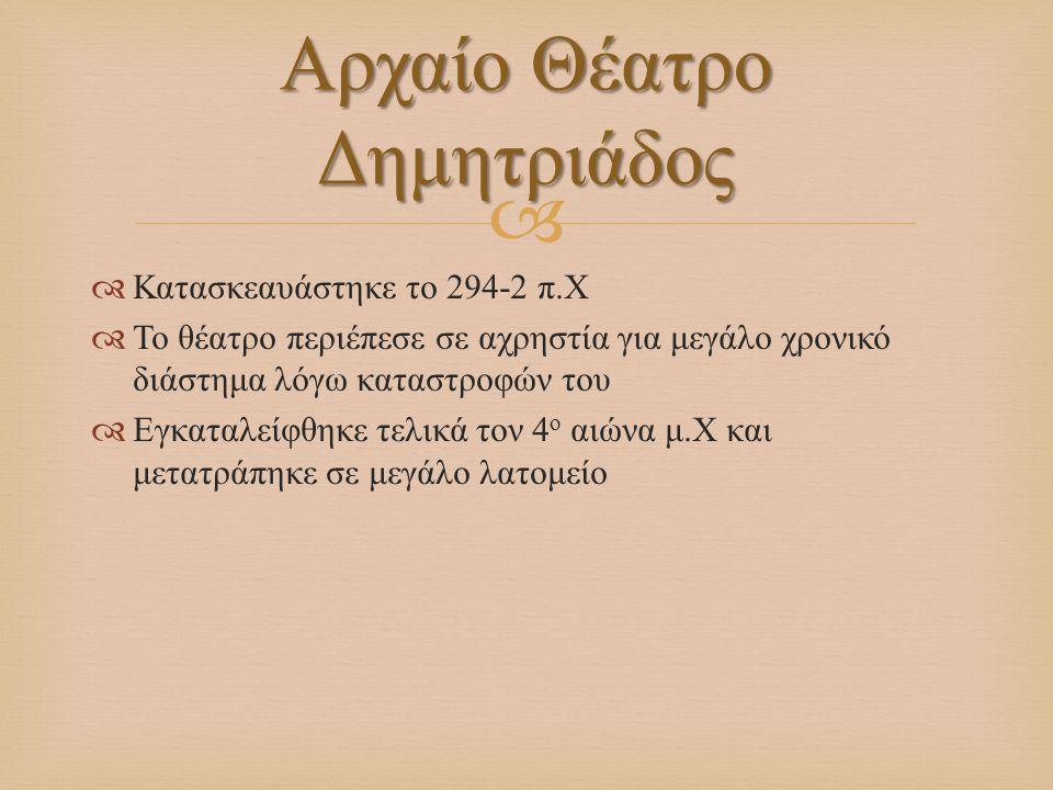Αρχαίο Θέατρο Δημητριάδος