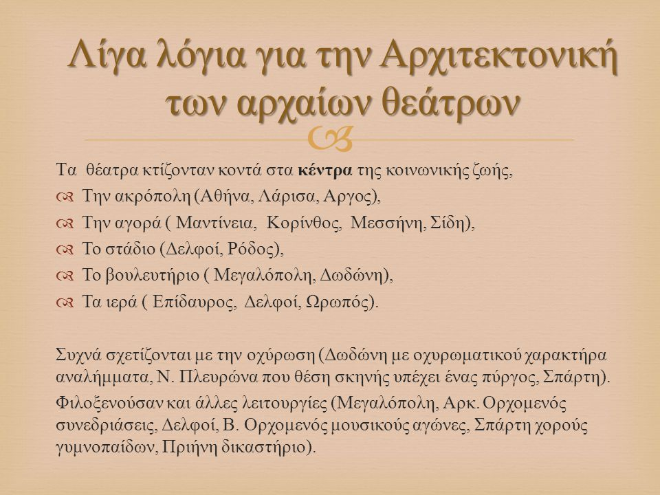 Λίγα λόγια για την Αρχιτεκτονική των αρχαίων θεάτρων