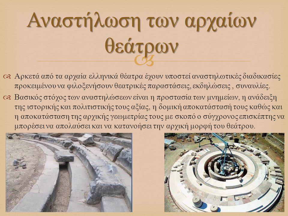 Αναστήλωση των αρχαίων θεάτρων