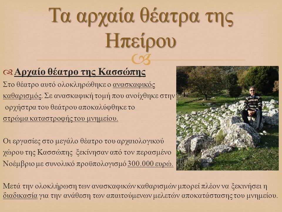 Τα αρχαία θέατρα της Ηπείρου